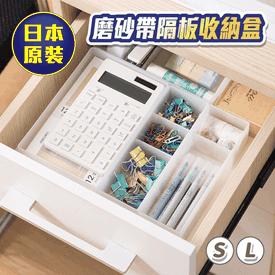 日式可推疊隔板收納盒