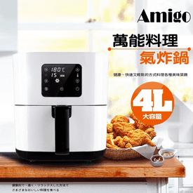 Amigo觸控白色氣炸鍋4L