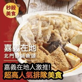嘉義北門林聰榮砂鍋菜