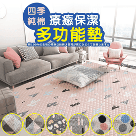 純棉透氣保潔多功能地墊