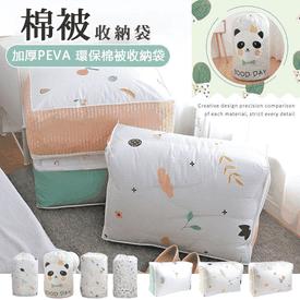 棉被玩具防污整理收納袋