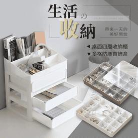 桌面收納櫃/防塵首飾盒