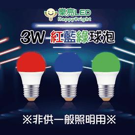 樂亮3W  LED彩色球泡燈