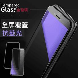 iPhone藍紫光護眼鋼化貼