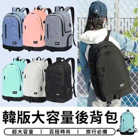 韓版大容量防水後背包