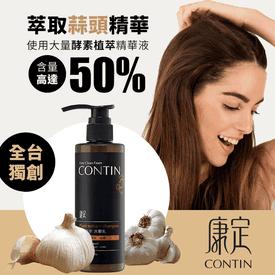 CONTIN酵素植萃洗髮乳