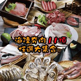 海陸烤肉美味11款任選組