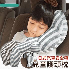 汽車安全帶兒童護頸枕