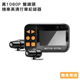 雙鏡頭高清行車紀錄器