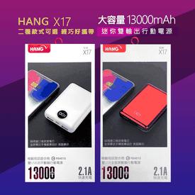 HANG 13000mAh行動電源