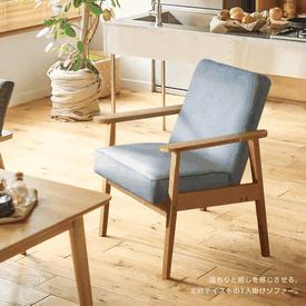 昭和風實木單人沙發