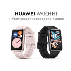HUAWEIWATCHFIT手錶