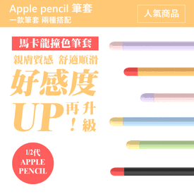 Apple Pencil繽紛筆套