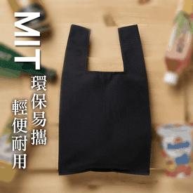 MIT環保易攜輕便購物袋