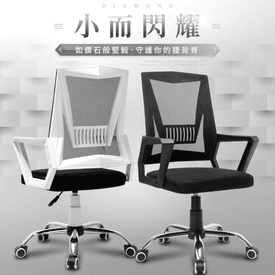 曲線透氣網布電腦椅