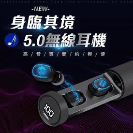 磁吸真5.0無線藍芽耳機