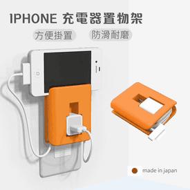 日本IPHONE充電器置物架