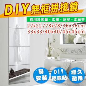 DIY免釘無框壁貼穿衣鏡