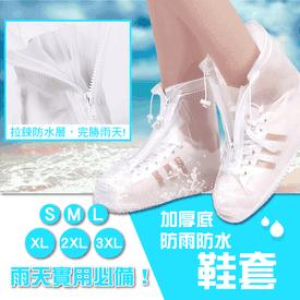 二代加厚底防雨防水鞋套