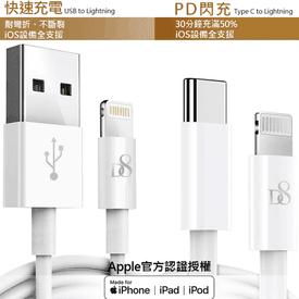 D8 APPLE MFI認證充電線