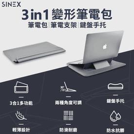 SINEX 3in1 變形筆電包