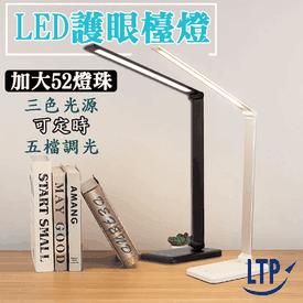 可定時段LED觸控式檯燈