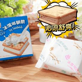 【義美】冰淇淋餅乾系列