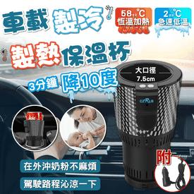 智能車載製冷保溫冰涼杯