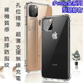 iPhone防摔超薄空壓殼