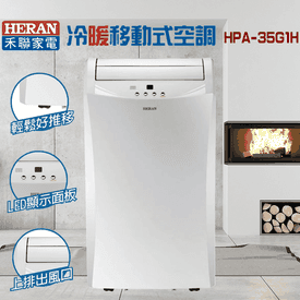 禾聯6坪冷暖移動式冷氣