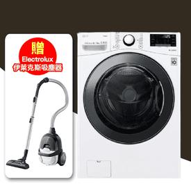 LG蒸洗脫烘17KG洗衣機