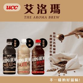 UCC艾洛瑪黑咖啡/拿鐵