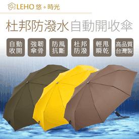 杜邦防水速乾自動傘