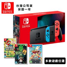 Switch主機+遊戲片任選