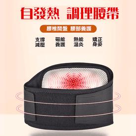 可拆卸紅外線磁石護腰帶