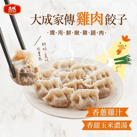 【大成】家傳雞肉水餃