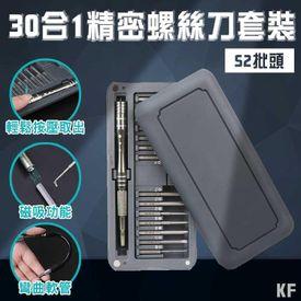 30合1磁吸精密螺絲刀組