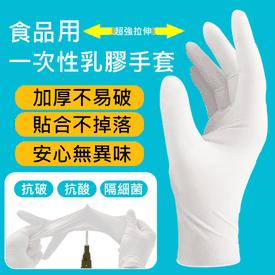 檢驗防護乳膠手套