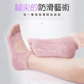 透氣瑜珈防滑五指運動襪