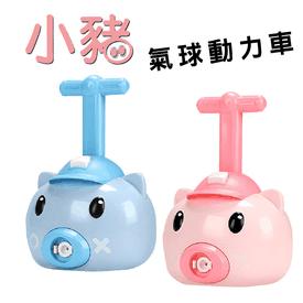 小豬氣球飛天豬動力車
