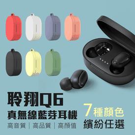 Q6 真無線藍芽耳機5.0
