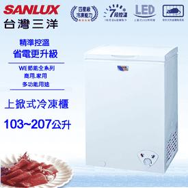 三洋節能臥式冷凍櫃