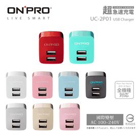 ONPRO雙USB輸出充電器