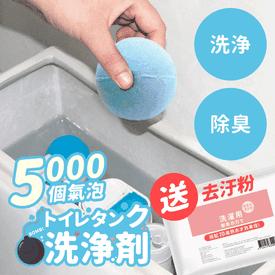 日本熱銷馬桶炸彈清潔球