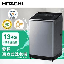日立13KG變頻直立洗衣機