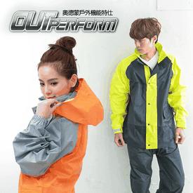 高機能質感二件式雨衣