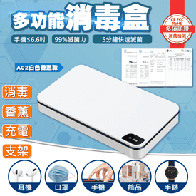 多用途紫外線消毒盒