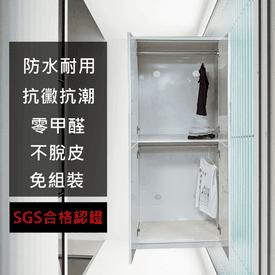 專業頂級塑鋼4門衣櫃