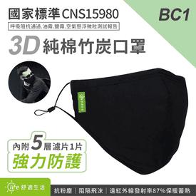 5層熔噴布3D竹炭棉口罩