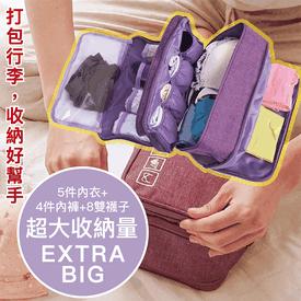 行李箱內衣用旅行收納包